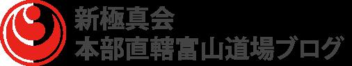 新極真会 本部直轄富山道場ブログ